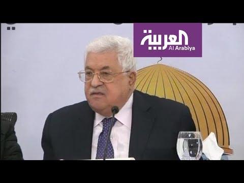 الرئيس الفلسطيني هدد بالتخلي عن اتفاقية باريس الاقتصادية  - 19:53-2018 / 12 / 11
