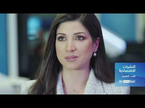النشرات الاقتصادية من الأحد إلى الخميس على سكاي نيوز عربية  - نشر قبل 1 ساعة