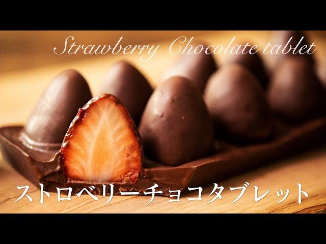 ストロベリーチョコレートタブレット Strawberry chocolate tablet