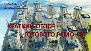 ремонт квартир под ключ в Тюмени