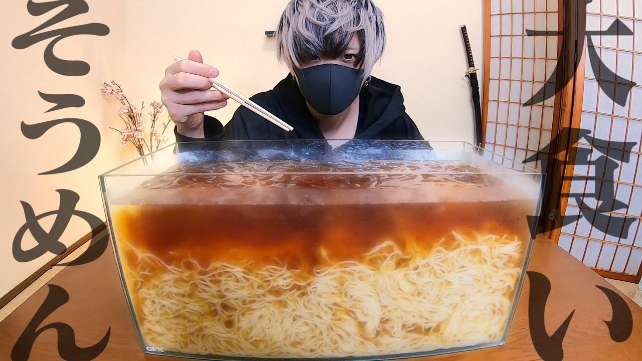 【大食い】大量のそうめんが水槽で出てきた…【20人前】