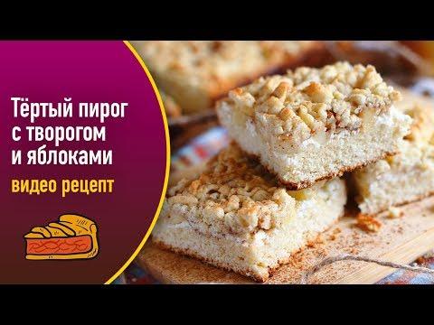 Тёртый пирог с творогом и яблоками — видео рецепт