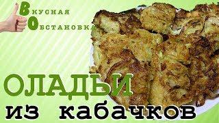 Как приготовить оладьи из кабачков и картофеля? Вкусная обстановка
