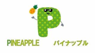 ABCの歌で英語の勉強【PQRST】 幼児向け 知育アニメ スマホのチャンネル...