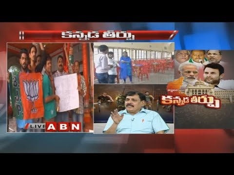 ABN Debate on Karnataka Election Results 2018 | Congress Vs BJP | Public Point | Part 2 | ABN Telugu