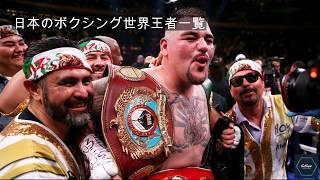 日本のボクシング世界王者一覧