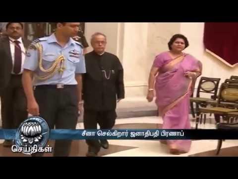 President Pranab Mukherjee Begins 4-Day China Visit - Dinamalar May 24th 2016