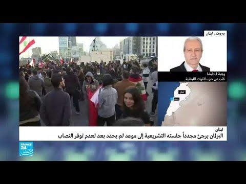 ما مبررات مقاطعة أحزاب لبنانية لجلسة البرلمان؟  - نشر قبل 33 دقيقة