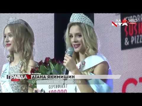 НТА - Незалежне телевізійне агентство: У місті обрали Студентську Міс Львова: хто переміг?