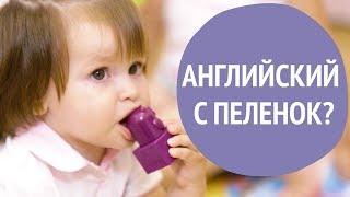 Изучение иностранного Языка с Детства: Плюсы и Минусы раннего Изучения Языков | Family is...