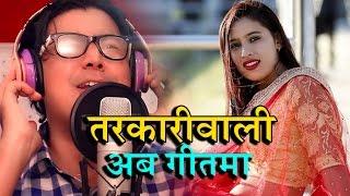 तरकारीवाली अब गीतमा  - Nepali Viral Girl Tarkariwali Song by Amar Shrestha