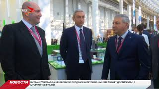 Российский инвестиционный форум начал свою работу в Сочи