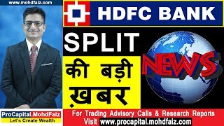 HDFC BANK SHARE | SPLIT की बड़ी ख़बर | Latest Share Market News In Hindi
