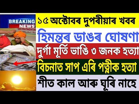 Assamese News Today | 15 October | Heavy Hot Weather Assam | CM Himanta BiswaSarma | News Live Assam
