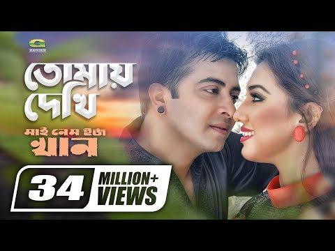 Sokale Tomay Dekhi || ft Shakib Khan, Apu Biswas | by Doli Syaontoni and Palash  | ☢☢Official☢☢