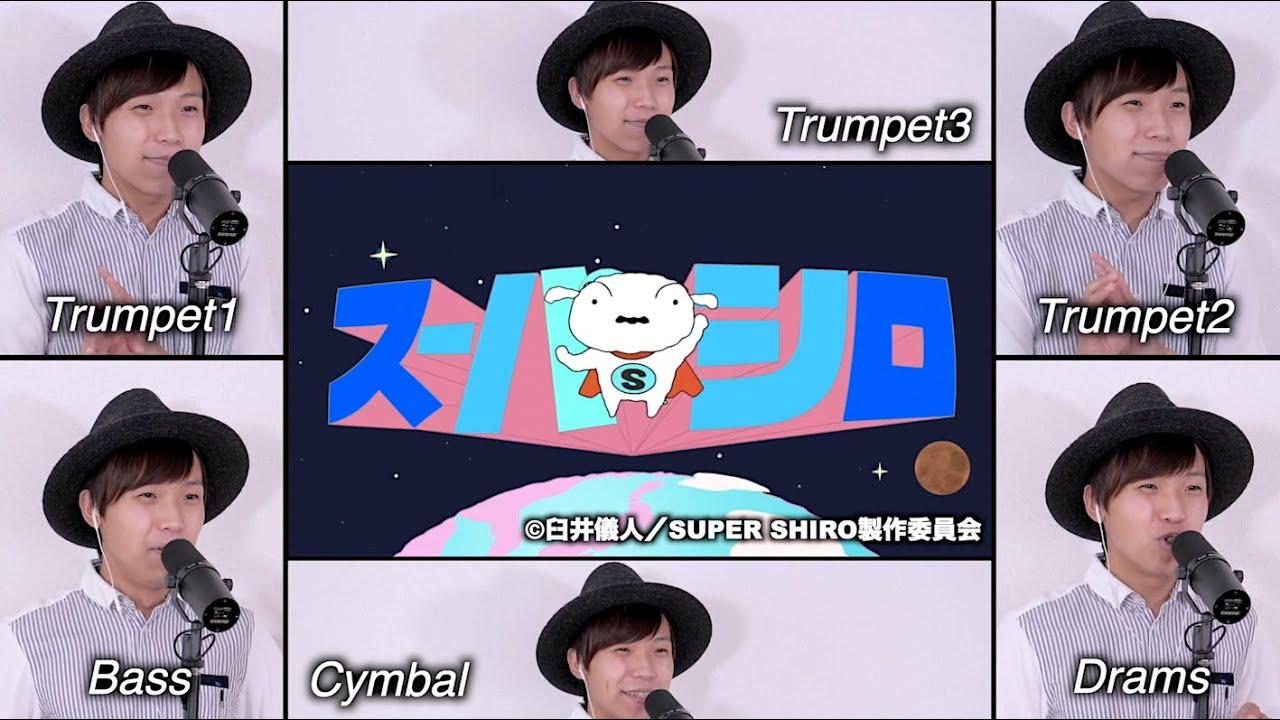 アニメのBGM & 効果音全部ビートボックスでやってみた【SUPER SHIRO】