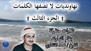 نهاونديات لا تصفها الكلمات للشيخ محمد المنشاوي | #3
