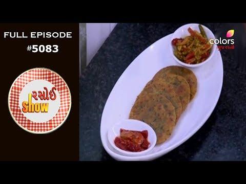 Rasoi Show - 23rd November 2019 - રસોઈ શૉ - Full Episode