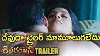 Rashmi's Sivaranjani Movie Trailer |  Rashmi Goutham  | Nandu | Naga Prabhakar