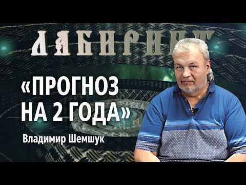 ЛАБИРИНТ | Прогноз на 2 года | Владимир Шемшук