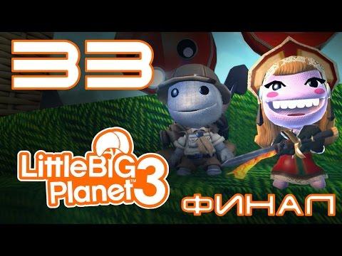Тряпичный обзор - Little big planet 3