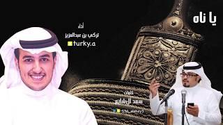 لانش جنوبية I كلمات سعد آل شائع I تركي بن عبدالعزيز I خطوة جنوبية