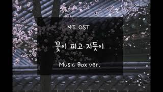 [오르골] 사도 OST - 꽃이 피고 지듯이 (As F…