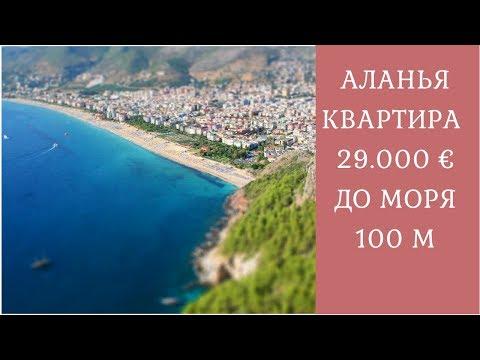 Недвижимость в Алании: 29.000€. Квартира 1+1 возле пляжа Клеопатра