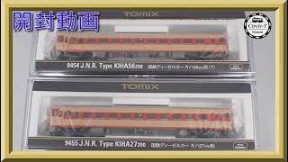 【開封動画】TOMIX 9454/9455 国鉄ディーゼルカー キハ56-200形(T)/国鉄ディーゼルカー キハ27-200形【鉄道模型・Nゲージ】