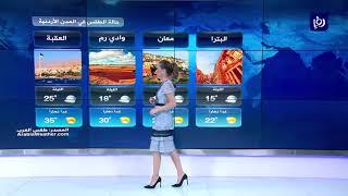 النشرة الجوية الأردنية من رؤيا 17-10-2019 | Jordan Weather