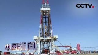 [中国新闻] 中石化西北油田顺北三区油气勘探获重大突破   CCTV中文国际