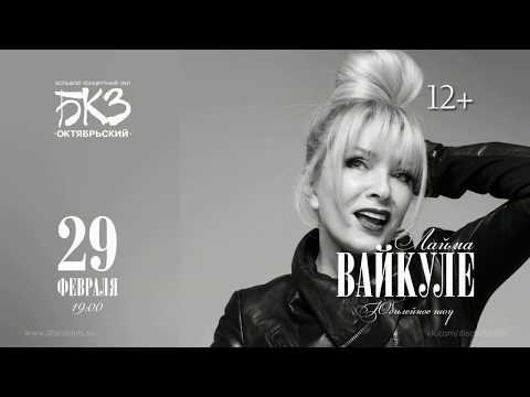 """Лайма Вайкуле - Юбилейный концерт в БКЗ """"Октябрьский"""" 29.02.2020"""