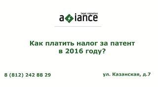 Как платить налог за патент в 2016 году?(, 2016-02-25T14:55:17.000Z)