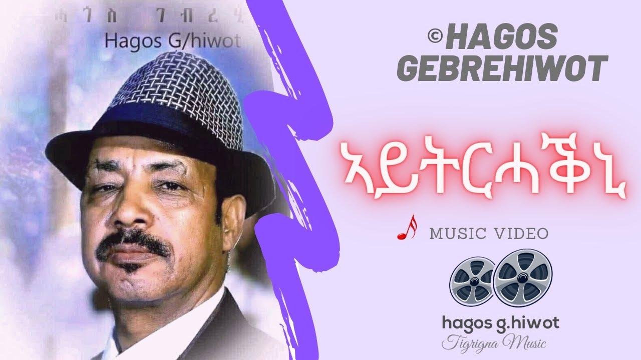 Download Hagos Gebrehiwot--ኣይትርሓቕኒ--Aytrhakni-Tigrigna Music Video
