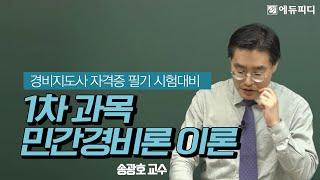 [에듀피디] 2020 경비지도사 자격증 필기 1차 시험…