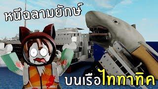 หนีฉลามยักษ์บนเรือไททานิค   Roblox