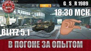 WoT Blitz - В погоне за опытом. Осталось совсем немного - World of Tanks Blitz (WoTB)