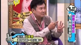 爱哟我的妈20121129跨国火车奇谈 听了有益生命安全