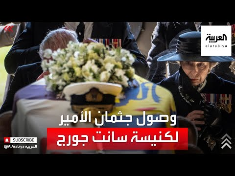 وصول جثمان الأمير فيليب إلى كنيسة سانت جورج   #العربية