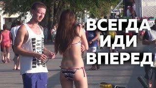 Сближайся с девушкой! Давид Багдасарян