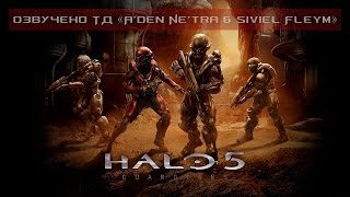 Halo 5 - Guardians Opening Cinematic (RUS)