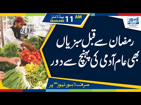 Massive inflation in vegetable prices ahead of Ramazan |11 AM Headlines - 29 April | Lahore News HD