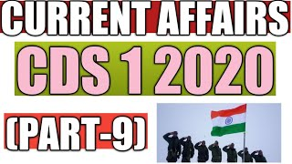 Cds 1 2020  current affairs  | part- 9 | CDS- 1 2020| defence current affairs 2020 | cds 1 2020|