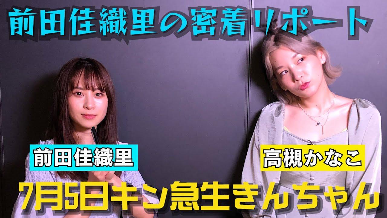 前田佳織里の密着リポート<キン急生きんちゃん>