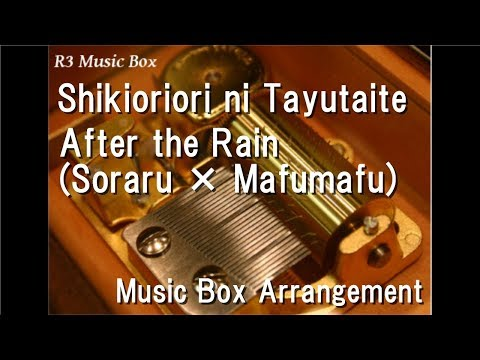 Shikioriori ni Tayutaite/After the Rain(Soraru × Mafumafu) [Music Box]