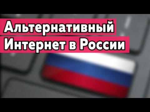 Альтернативный Интернет в России