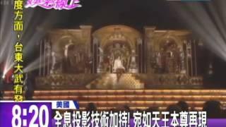 20140520中天新聞 麥可顯靈? 告示牌頒獎上演天王復活秀
