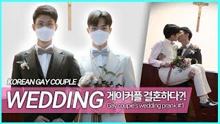 Gay couple's wedding prank VLOG (Social experiment) #1 Reaction of Korean wedding halls