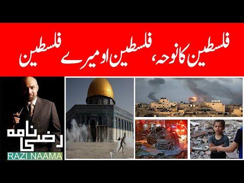 Why massacar in Gaza? | Razi Naama | Rizwan Razi