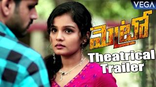 Metro Latest Telugu Movie Theatrical Trailer | Latest Tollywood Trailers 2017